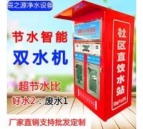 上海自动售水机双出水
