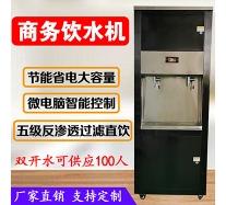 上海商务饮水机